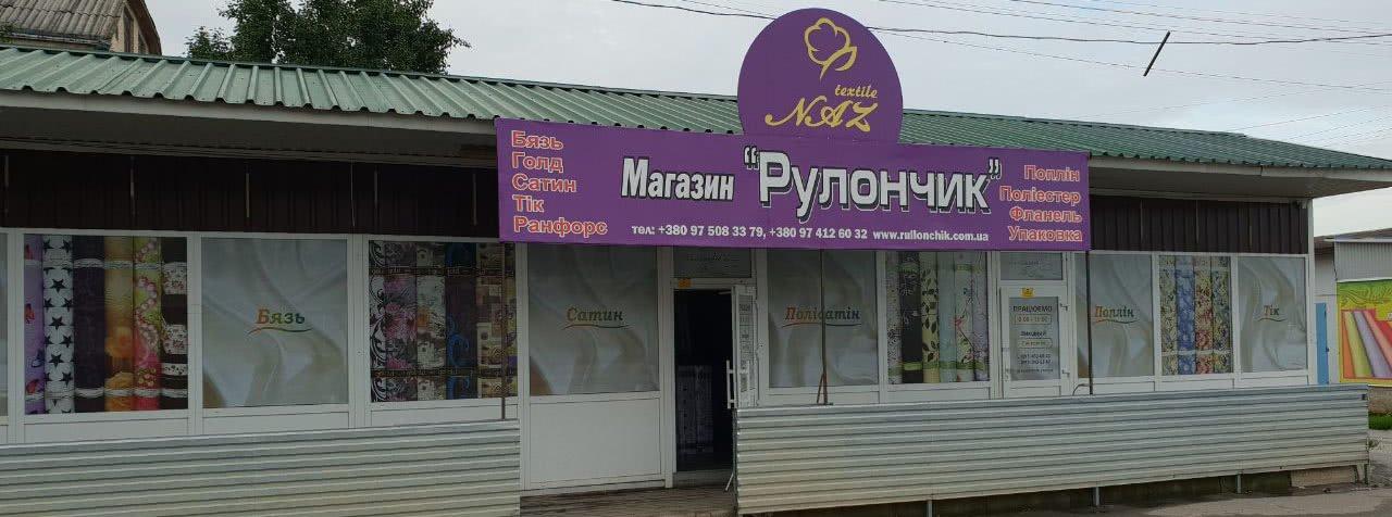 Магазин постельных тканей Rullonchik